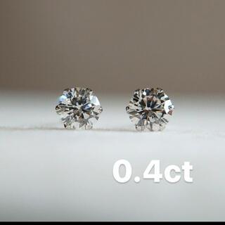 ダイヤモンドピアス0.4ct