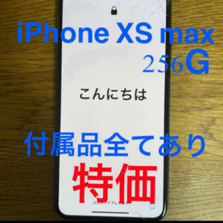 iPhone - iPhone XS max 256G SIMフリー