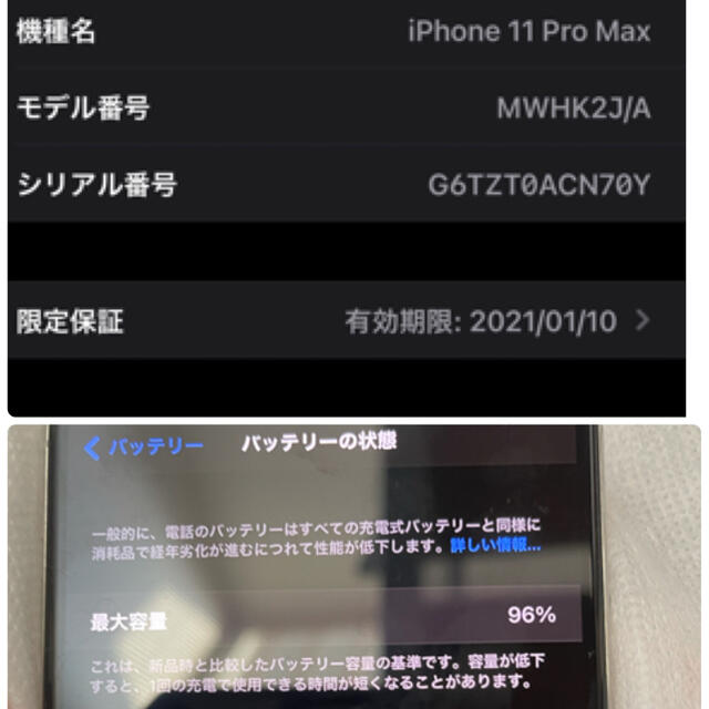 iPhone(アイフォーン)のiPhone11 pro max 256GB SIMフリー中古 シルバー  スマホ/家電/カメラのスマートフォン/携帯電話(スマートフォン本体)の商品写真