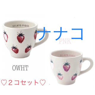 gelato pique - ★人気商品★【新品未使用】ジェラートピケ ストロベリーマグカップ 2コセット