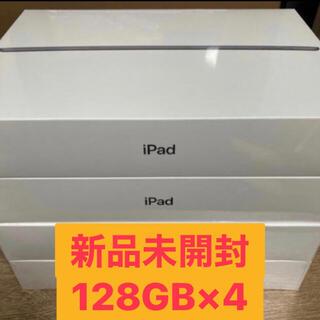 iPad - 4台セット【新品未開封】iPad 第8世代 128GB