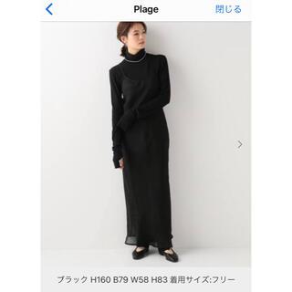 Plage - プラージュ新品★ 【BASERANGE/ベースレンジ】 DYDINE ドレス