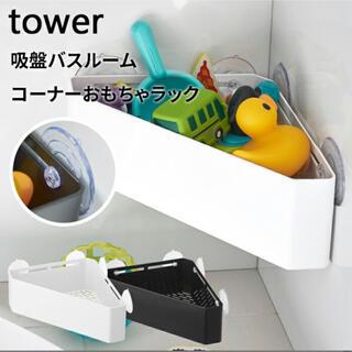 おもちゃ収納 お風呂おもちゃ収納 お風呂収納