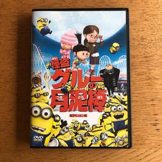 ユニバーサルエンターテインメント(UNIVERSAL ENTERTAINMENT)のミニオン 怪盗グルーの月泥棒 DVD(キッズ/ファミリー)
