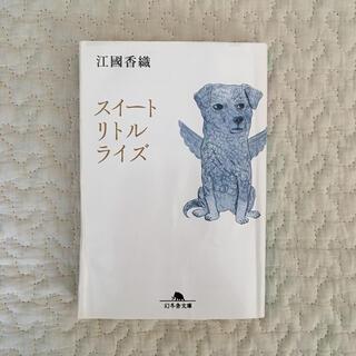 ゲントウシャ(幻冬舎)のスイ-トリトルライズ(文学/小説)