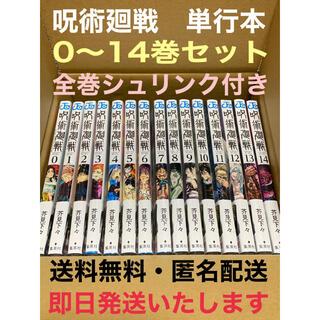 呪術廻戦 0〜14巻 全巻セット
