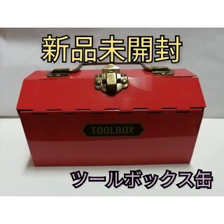 カルディ(KALDI)の★新品未開封★KALDI カルディ オリジナル ツールボックス缶チョコレート(菓子/デザート)