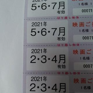 テアトル 株主優待券 4枚(その他)