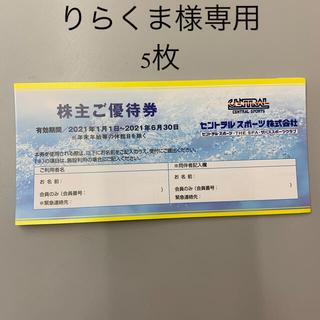 セントラルスポーツ 株主優待券 計6枚 バラ売り可(フィットネスクラブ)