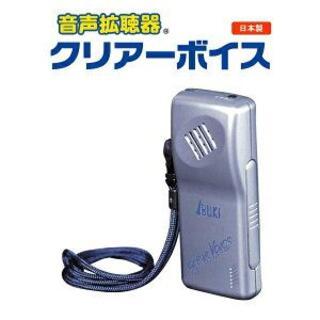 クリアボイス音声補聴器ブルーシルバーiB-200Made in Japan