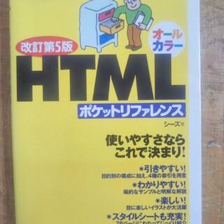 エイチティーエムエル(html)のHTMLポケットリファレンス オ-ルカラ- 改訂第5版(コンピュータ/IT)