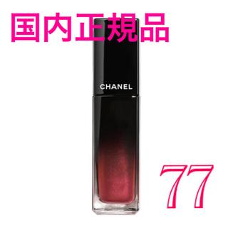 CHANEL - CHANEL ルージュ アリュールラック 77