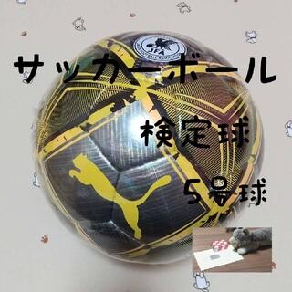 プーマ(PUMA)のサッカーボール 検定球 5号球 プーマ 新品 未使用(ボール)