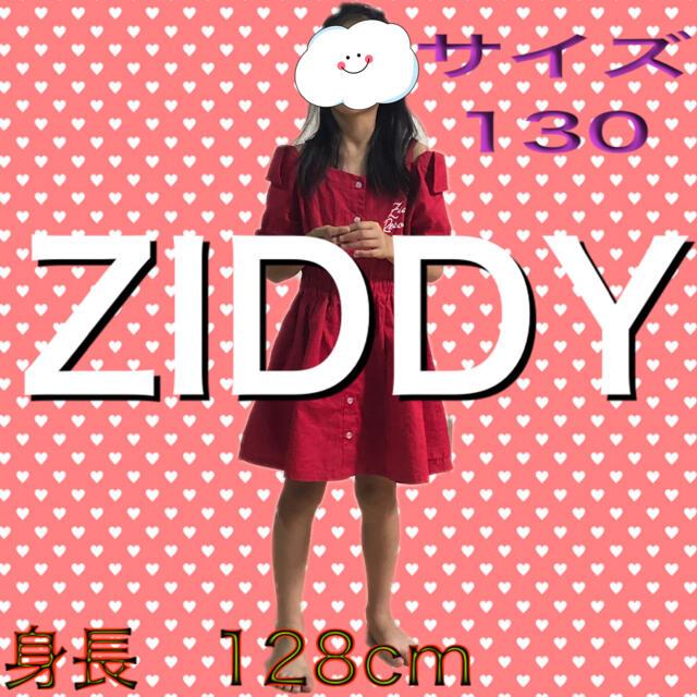 ZIDDY(ジディー)のZIDDY ツイルオフショルワンピース 130 キッズ/ベビー/マタニティのキッズ服女の子用(90cm~)(ワンピース)の商品写真