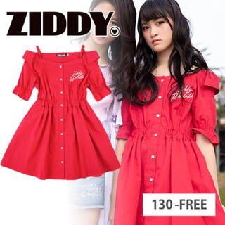 ZIDDY - ZIDDY ツイルオフショルワンピース 130