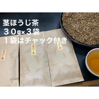 煎りたて茎ほうじ茶30g×3袋 静岡県産茶葉使用 数量限定販売
