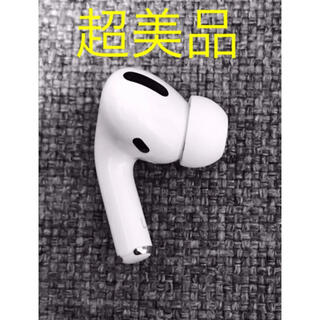 Apple - Apple AirPods Pro 片耳 L 片方 左耳 超美品