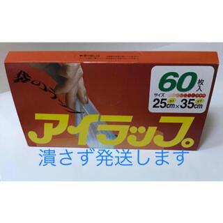 イワタニ(Iwatani)のアイラップ 解体無し 3箱(収納/キッチン雑貨)