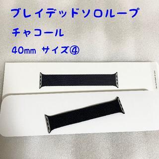 アップル(Apple)のApple Watch 40mm 純正ベルト ブレイデッドソロループ サイズ4(腕時計(デジタル))