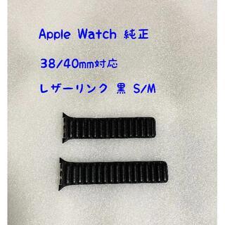 アップル(Apple)のApple Watch 40mm 純正ベルト レザーリンク 黒 SM (腕時計(デジタル))
