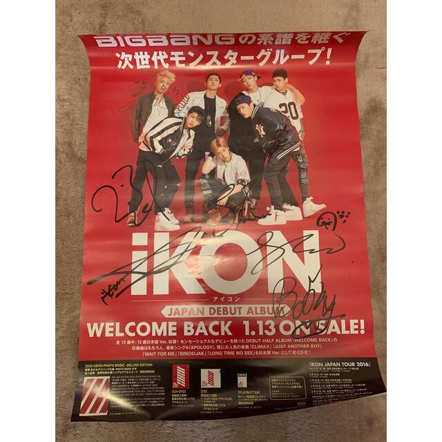 iKON(アイコン)のiKON welcome back 直筆サイン入りポスター エンタメ/ホビーのCD(K-POP/アジア)の商品写真