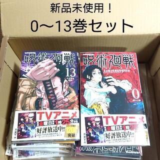 集英社 - 呪術廻戦 全巻セット 0~13巻 新品未使用品