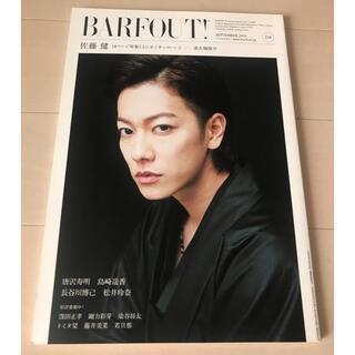 BARFOUT! 2014年9月号VOLUME228 佐藤健