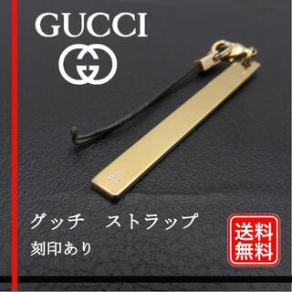 グッチ(Gucci)の【正規品】GUCCI グッチ ストラップ バー 刻印あり 金属 ゴールドカラー(その他)