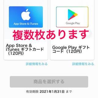 App Store & iTunes   Google Play (その他)