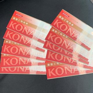 コナミ(KONAMI)の施設ご利用券10枚セット(フィットネスクラブ)