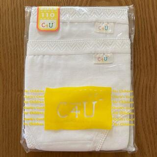 シャルレ(シャルレ)のシャルレ C4U ガールズ ショーツ 2枚組 日本製(下着)
