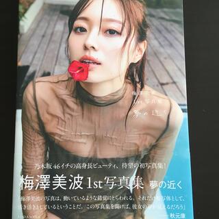 乃木坂46 - 夢の近く 梅澤美波1st写真集 楽天ブックス限定表紙版