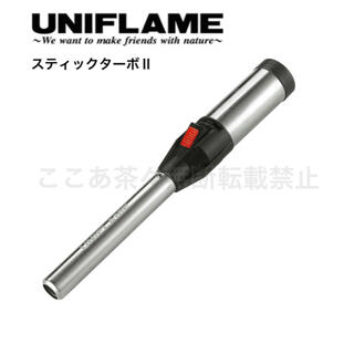 ユニフレーム(UNIFLAME)のユニフレーム(UNIFLAME )スティックターボ2(その他)