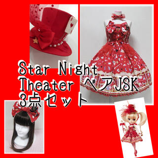 Angelic Pretty - Star Night Theater ベアJSK3点セット 赤
