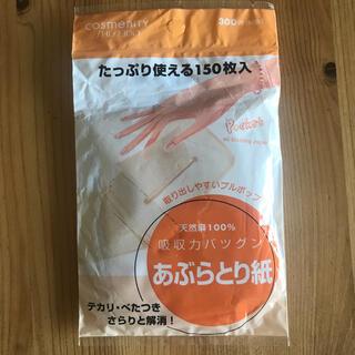 シセイドウ(SHISEIDO (資生堂))の資生堂 油取り紙(あぶらとり紙)