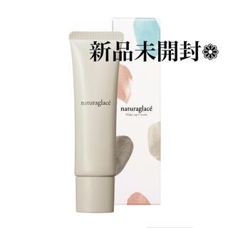 ナチュラグラッセ(naturaglace)の新品未使用 ナチュラグラッセ メイクアップクリーム(化粧下地)