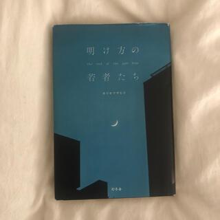 ゲントウシャ(幻冬舎)の明け方の若者たち(文学/小説)