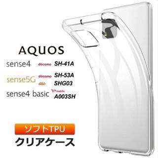 アクオス(AQUOS)の【新品・未開封!】AQUOS sense4 TPUケース(モバイルケース/カバー)