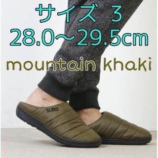 入手困難 SUBU  サイズ 3  28.0~29.5cm マウンテン カーキ