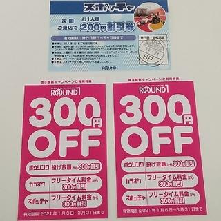 ラウンドワン300円OFF2枚セット おまけ付き(ボウリング場)
