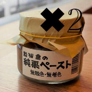 KALDI - 早い者勝ち❣️ 即購入OK 純栗ペースト 松仙堂 2個セット