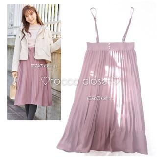 MISCH MASCH - トッコクローゼット サスペンダーパール装飾プリーツスカート 素敵なモカピンク
