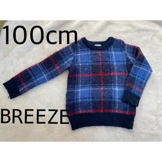 BREEZE - 100cm 【BREEZE】ニット セーター 男の子