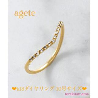 agete - agete K18ダイヤモンドリング 販売証明書付き♡