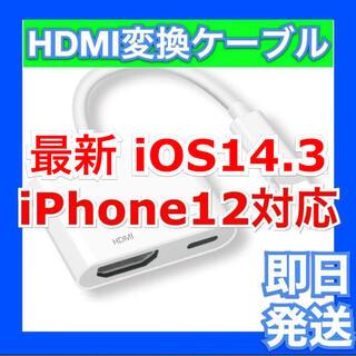 最新iOS14.3 13 iPhone HDMIアダプタ変換ケーブル 保証付き(映像用ケーブル)