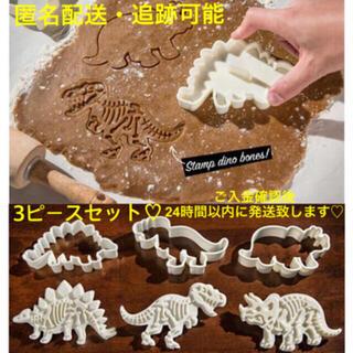 クッキー型 恐竜♦ダイナソー♦新品♦クッキーカッター♦3ピースセット♡(調理道具/製菓道具)