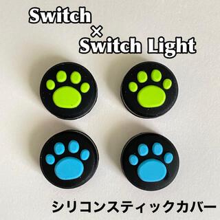 Switch SwitchLight シリコンスティックカバー グリーン×ブルー(その他)
