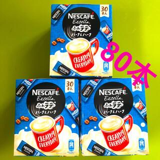 Nestle - ネスカフェスティックコーヒー 80本