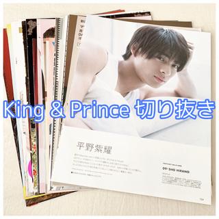 Johnny's - King & Prince 切り抜き50ページ