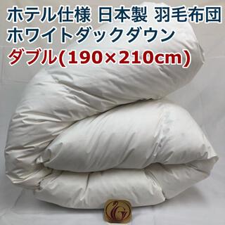 羽毛布団 ダブル ニューゴールド 白色 日本製 190×210cm(布団)
